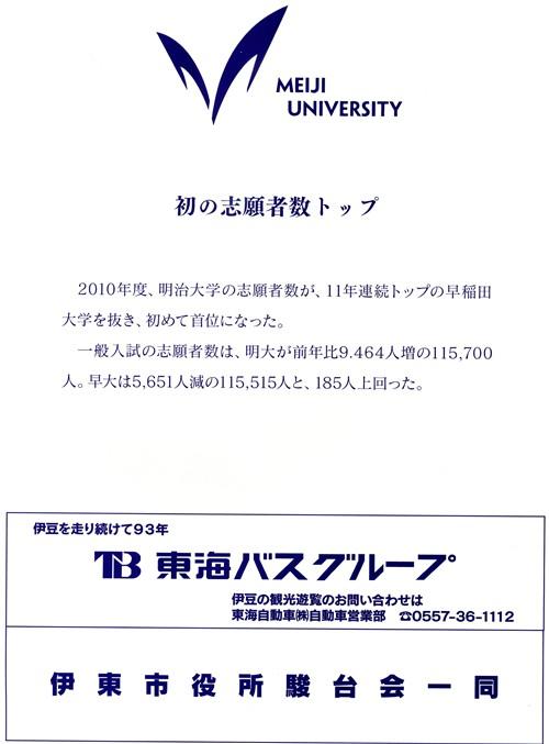 2010606_shibu-soukaishizuoka010