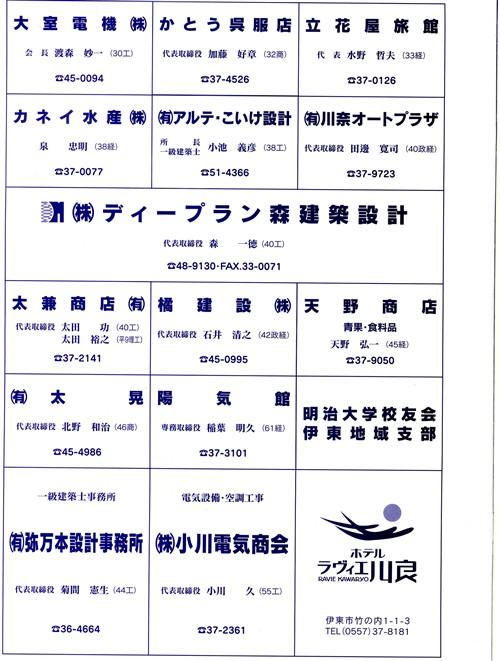 2010606_shibu-soukaishizuoka011